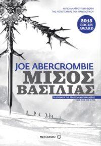Μισός βασιλιάς - Joe Abercrombie
