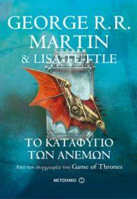 Το καταφύγιο των ανέμων - Lisa Tuttle , George R. R. Martin