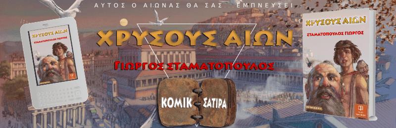 Χρυσούς Αιώνας – Γιωργος Σταματοπουλος