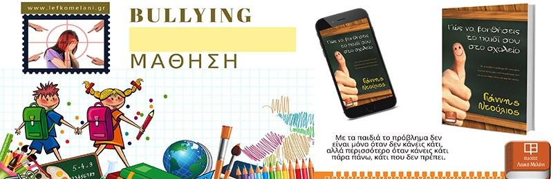 Πώς να βοηθήσεις το παιδί σου στο σχολείο – Γιάννης Ντούλιος