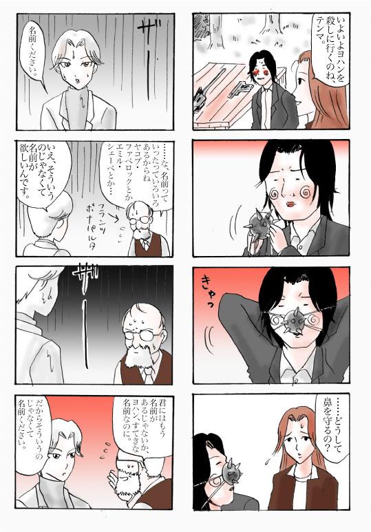 s_utu-yoha