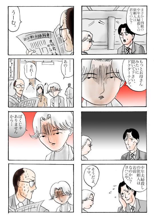 s_utuyoha-2