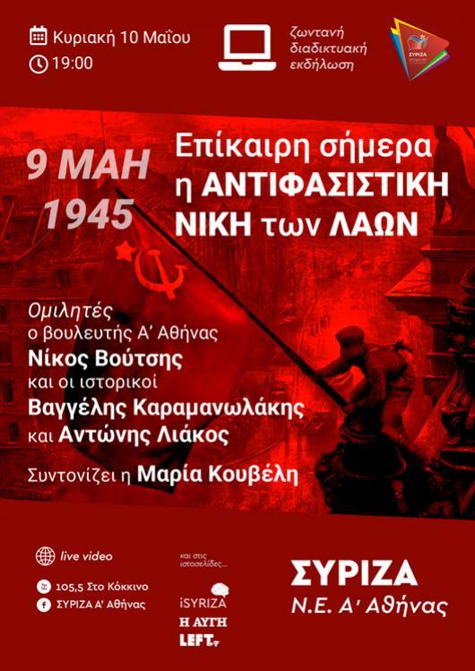 , LIVE από το IndependentNews.gr η Εκδήλωση της Ν.Ε. Α' Αθήνας ΣΥΡΙΖΑ: «Επίκαιρη σήμερα η Αντιφασιστική Νίκη των Λαών», INDEPENDENTNEWS