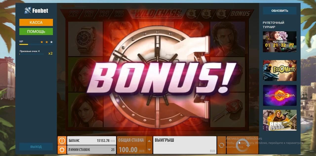 Что такое фонбет казино казино онлайн бесплатно кристаллы