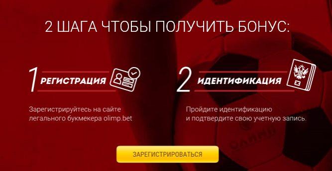 бонус при регистрации 200 рублей