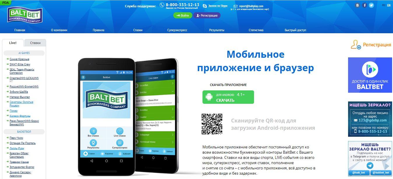 Скачать приложение балтбет для мобильный [PUNIQRANDLINE-(au-dating-names.txt) 33