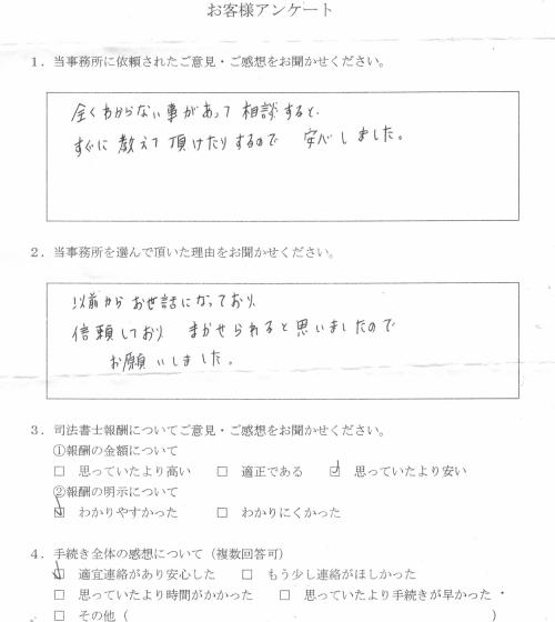相続放棄のお客様(茨木市)