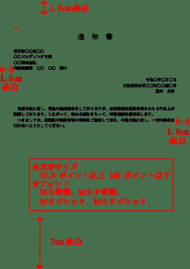 電子内容証明郵便用ファイル