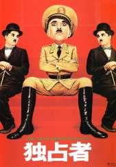 Il monopolizzatore di posti (luglio 1976)
