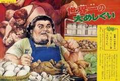 World's biggest glutton, 1971