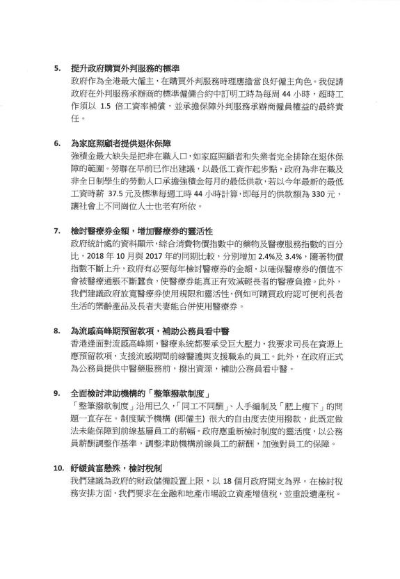 2019-20財政預算案意見書p2