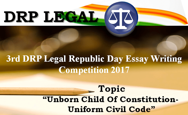 essay writing competition 2017