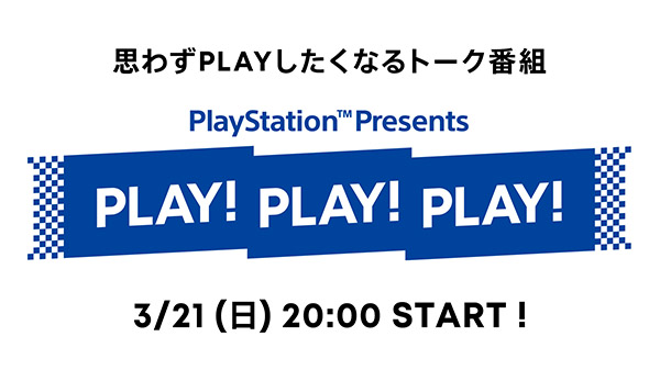 playstation play play play