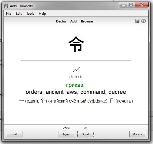 Программа для изучения японского языка Anki