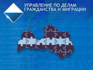 Изменения в оформлении вида на жительство в Латвии