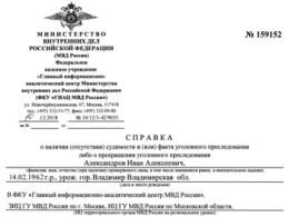 Справка о несудимости - где получить в России
