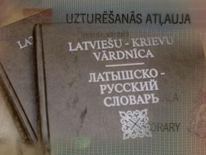 Категории латышского языка и 1-я степень - А1 для ВНЖ
