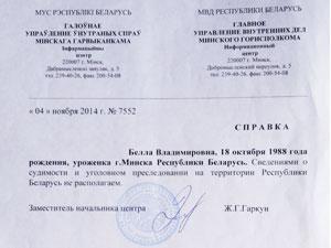 Справка о несудимости в Белоруссии