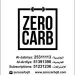 رقم توصيل مطعم زيروكارب الصحي