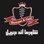 مطعم شاورما آند جريل