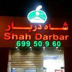 رقم توصيل مطعم شاه دربار الهندي في الكويت