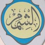 مطعم الشمم في الكويت