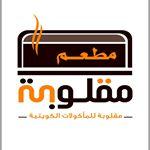 مطعم مقلوبة للمأكولات الكويتية
