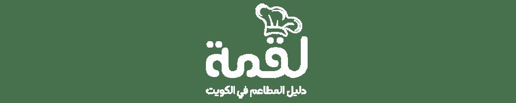 دليل مطاعم في الكويت – لقمة