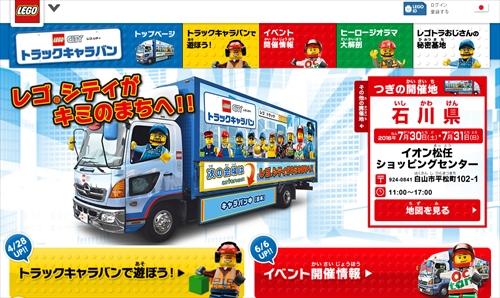 トラックキャラバン石川県
