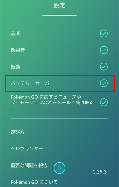 ポケモンGOバッテリーセーバー設定