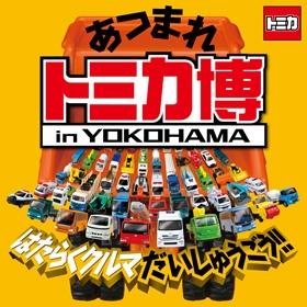 トミカ博 in YOKOHAMA