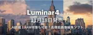 Luminar 4 SKYLUM