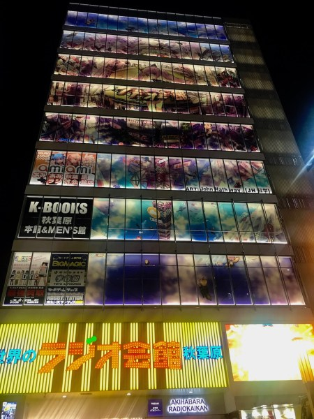 Radio Kaikan Akihabara Tokyo