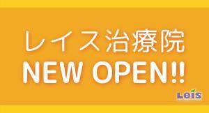 東京中野店オープン