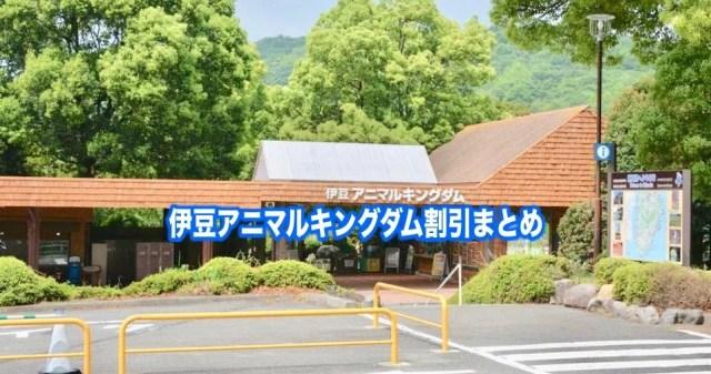 【伊豆アニマルキングダム割引2019】最安値200円off!15クーポン券格安入手法