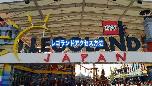 【レゴランド名古屋へのアクセス】車とバス&電車!東京・大阪からの行き方
