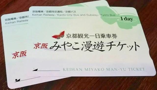 京都 初詣 混雑 割引