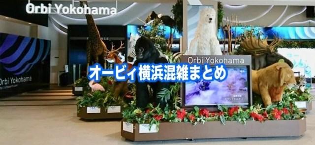 オービィ横浜 混雑