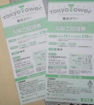 東京タワー 割引