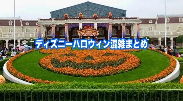【2019年10月ディズニーハロウィン混雑予想】初日&平日と土日!待ち時間
