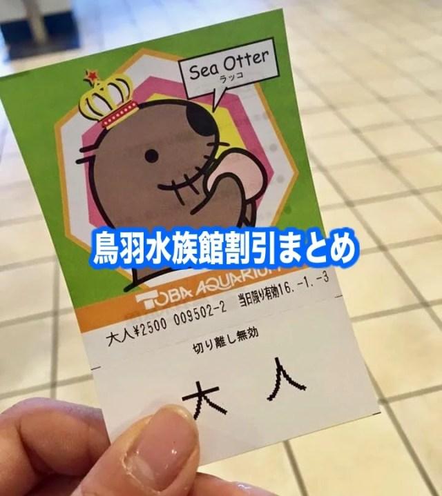 【鳥羽水族館割引2019】最安値200円引き!18入館券(クーポン)格安入手法