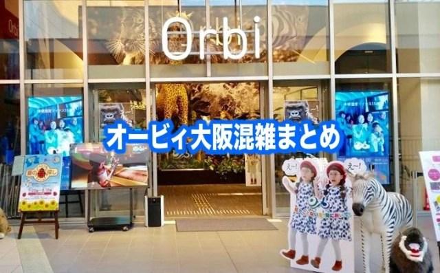 【オービィ大阪混雑状況2020】春夏休み(GWお盆)&平日と土日!駐車場攻略