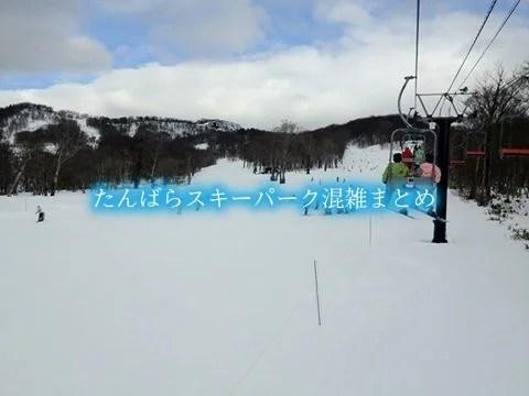 【たんばらスキーパーク混雑予想2020】オープン休日(gw含)!口コミ&駐車場情報