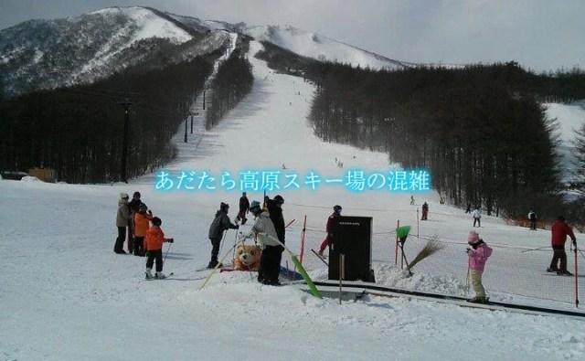 【あだたら高原スキー場混雑2020】土日・平日!口コミ&駐車場情報