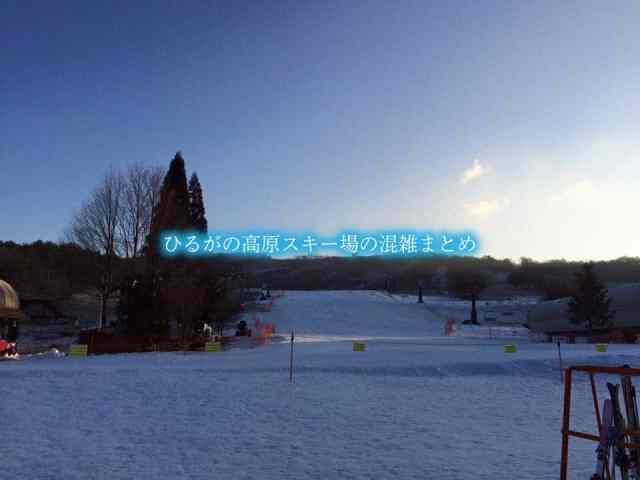 【ひるがの高原スキー場混雑2020】土日&平日(週末含)!SAと駐車場情報