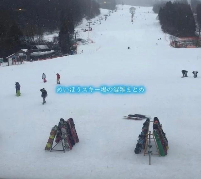 めいほうスキー場の混雑