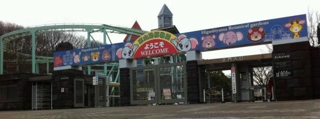 東山動植物園の全景画像