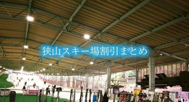 【狭山スキー場リフト券割引2019】最安値300円引き!8クーポン格安入手法