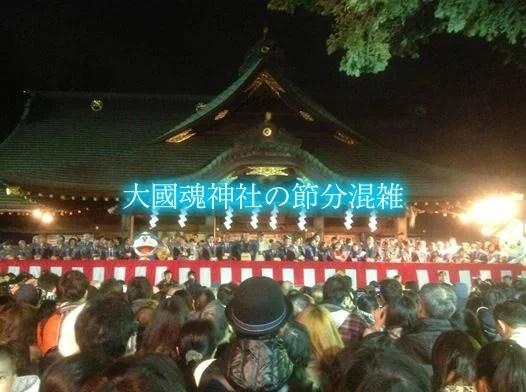 大國魂神社の節分の混雑