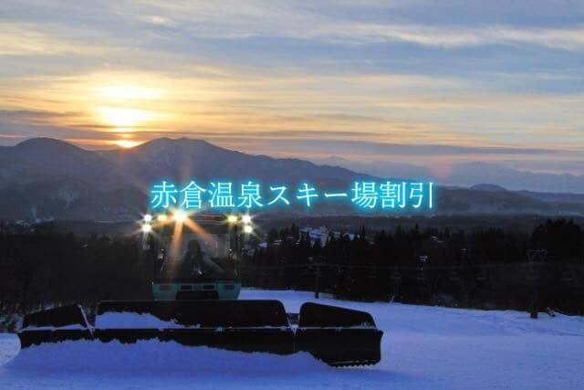 【赤倉温泉スキー場リフト券割引2020】最安値1000円引き!12格安入手法